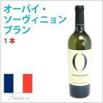 オーバイ ソービニョン ブラン(白) フランス産オーガニックワイン 送料無料