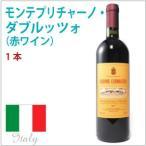 モンテプリチャーノ ダブルッツォ(赤) イタリア産オーガニックワイン 送料無料