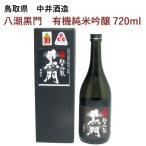 ギフト 日本酒 黒門(有機純米吟醸酒) 有機JAS認定山田錦100%使用  送料込
