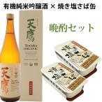 有機純米吟醸酒×焼き塩さば缶 晩酌セット 1セット 送料込