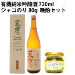 有機純米吟醸酒×ジャコのり 晩酌セット 1セット 送料込