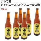 ギフト ビール いわて蔵 ジャパニーズスパイスエール山椒  330ml ※開封前要冷蔵   6本  送料込