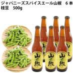 ジャパニーズスパイスエール山椒 国産枝豆セット ビール6本、枝豆500g 送料込