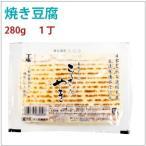 焼き豆腐 280g 1丁 国内産大豆100%使用 海水にがり使用 消泡剤不使用  送料別 ポイント消化 食品