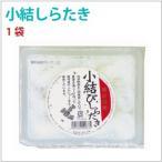 小結しらたき150g(6個) 国内産こんにゃく芋使用  送料別 ポイント消化 食品