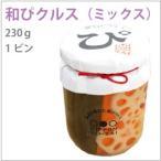 和ぴクルス(ミックス)230g 徳島産和風ピクルス 送料別 ポイント消化 食品