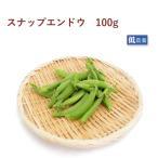 スナップエンドウ 100g  低農薬栽培。 送料別 ポイント消化 食品