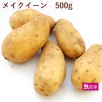 じゃがいも メイクイーン 500g  無農薬栽培  送料別 ポイント消化 食品