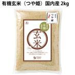 オーサワ 有機玄米(つや姫)国内産 2kg 2袋 送料込