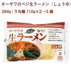 オーサワ オーサワのベジ生ラーメン(しょうゆ)冷蔵 284g(うち麺110g×2) 5袋 送料込