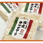 国産 イタリア米『カルナローリ』 リゾット パエリア カレーに最適 1kgパック 税込み