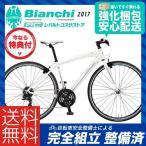 【470mm・510mm有り】【送料無料】クロスバイク 2017年モデル BIANCHI ビアンキ CAMALEONTE 1 カメレオンテ1 ホワイトピンク
