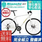 ショッピングビアンキ 【送料無料】クロスバイク 2017年モデル BIANCHI ビアンキ ROMA ローマ マットホワイト