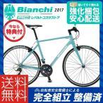 ショッピングビアンキ 【送料無料】クロスバイク 2017年モデル BIANCHI ビアンキ ROMA 2 ローマ2 マットチェレステ