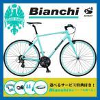 【送料無料】クロスバイク 2017年モデル BIANCHI ビアンキ ROMA 4 ローマ4 チェレステ
