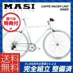 MASI 2017 CAFFE RACER UNO RISER
