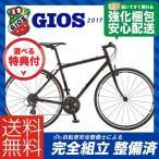 送料無料 特典付 クロスバイク 2017年モデル GIOS ジオス MISTRAL ミストラル 限定 マットブラック