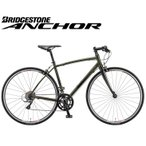 クロスバイク 2020 ANCHOR アンカー RL3 FLAT CLARIS MODEL RL3フラット クラリス仕様 フォレストカーキ 16段変速 700C アルミ