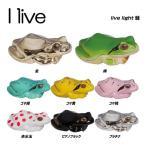 I live light 蛙 シリーズ
