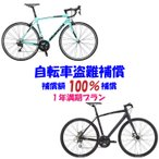(自転車盗難補償 NEW)5,000〜50万円プラン(1年満期)(自転車と同時購入のみ申込可能)※補償料は別途お知らせ※100円ではございません※