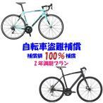 【自転車盗難補償 NEW】5,000〜50万円プラン【2年満期】【自転車と同時購入のみ申込可能】※補償料は別途お知らせ※100円ではございません※