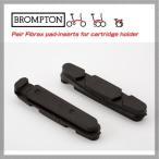 【BROMPTON】ブロンプトン OPTION PARTS オプションパーツ ブレーキシュー Pair Fibrax pad-inserts for cartridge holderk【5053099029013】(201504pbp002)