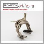 【予約受付中】【BROMPTON】ブロンプトン OPTION PARTS オプションパーツ Brake caliper Front dual pivot フロント用ブレーキキャリパー【4560295604490】(2015