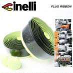 【cinelli】 チネリ BAR TAPE バーテープ FLUO RIBBON フルオリボン イエロー【607007-000002】(201506pci005)