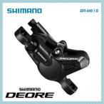 【SHIMANO】シマノ DEORE M610(10S) ディスクブレーキキャリパー BR-M615【EBRM615MPRX】【4524667282365】(30000487)