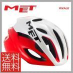 【送料無料※北海道・沖縄県除く】17 MET メット HELMET ヘルメット RIVALE リヴァーレ レッドホワイト【JCF公認】