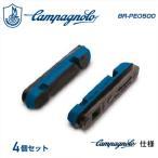 【Campagnolo】カンパニョーロ BRAKE SHOE ブレーキシュー BR-PEO5001 ブレーキブロック(カンパニョーロタイプ) 【交換用】【4ケセット】【シャマル ミレ・レー