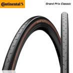 Continental Grand Prix Classic 700×25C