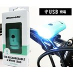 【BIANCHI】USB Rechargeable Safety Light CG-211W