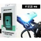 【BIANCHI】 ビアンキ LIGHT フロントライト USB Rechargeable Safety Light USB充電式セーフティフロントライト CG-211W チェレステ【4712123265780】