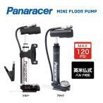 (Panaracer)パナレーサー PUMP ミニフロアポンプ BMP-N21AGF2 可変式携帯ポンプ