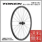 【送料無料】【TOKEN】トーケン WHEEL チューブラーホイール T28 カーボンチューブラーホイールセット TFTベアリング仕様(30003819)
