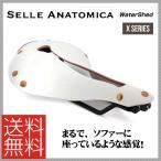 【送料無料】【SELLE ANATOMICA】セラアナトミカ SADDLE サドル Xシリーズ WaterShed (ウォーターシェッド) ホワイト(30004085)