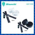 (BIANCHI) ビアンキ BAR TAPE バーテープ BK(P0102BT055BK0)WH(P0102BT055WH0)