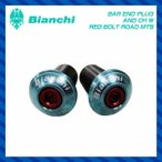 BIANCHI  ビアンキ BAR END PLUG AND CH W RED BOLT ROAD MTB バーエンドプラグ 【P0104PXB22CK0】【4573392623493】