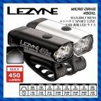 【LEZYNE】レザイン LIGHT ヘッドライト MICRO DRIVE 450XL   マイクロドライブ450XL