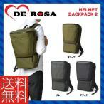 【送料無料※北海道・沖縄県除く】【DE ROSA】デローザ BAG バッグ Helmet backpack 2 ヘルメットバックパック2