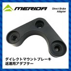 (MERIDA)メリダ Directmount Brake Adapter ダイレクトマウント用取付アダプター