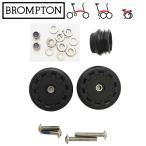 【BROMPTON】ブロンプトン Easy Wheel 6mm イージーホイール6mmペア【QEZW-M6】【5053099003303】