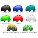 ベル(BELL) ヘルメット  スパン(SPAN) S【送料無料(北海道・沖縄県除く!)BELL】 キッズ・子供用ヘルメット