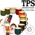 TPS べリードマグカップ 0.35L(レギュラーサイズ)【ファイヤーサイド】エマリアemalia OLKUSZ  ホーロー ほうろう ポーランド製