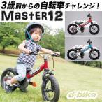 アイデス 12型 ランニングバイク D-Bike Master レッド 3392
