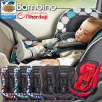 バンビーノ Bambino チャイルドシート+ベビープーのカーシェードをプレゼント  日本育児 正規販売店