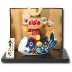 アンパンマン五月人形 305861【アガツマ】 大人気商品!
