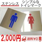 トイレマーク ステンレス ピクトサイン 140mm×140mm シンプルデザイン 更衣室 浴室