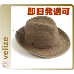 ショッピングヘレンカミンスキー ヘレンカミンスキー XY Mati/Husk/Nougat/M マティ UPF50+ フェドーラハット ヘリンボーンエッジ ラフィア製 メンズ中折れ帽子